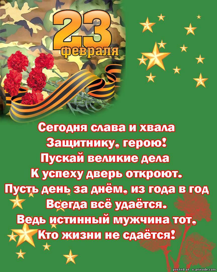 Поздравление с 23 февраля стихи короткие мужчине