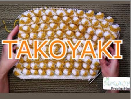 Познакомьтесь с новым узором «Такояки», состоящим из объемных шариков или пупырышков