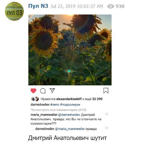 «Дмитрий Анатольевич шутит»: Медведев ответил пользователям Сети всего одним словом
