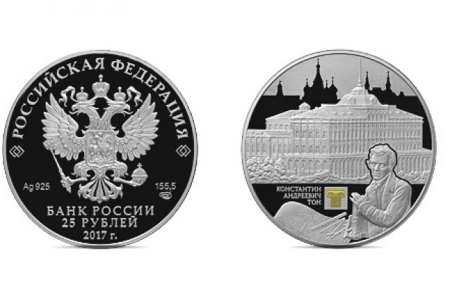 Банк России выпустит в обращение памятные серебряные монеты
