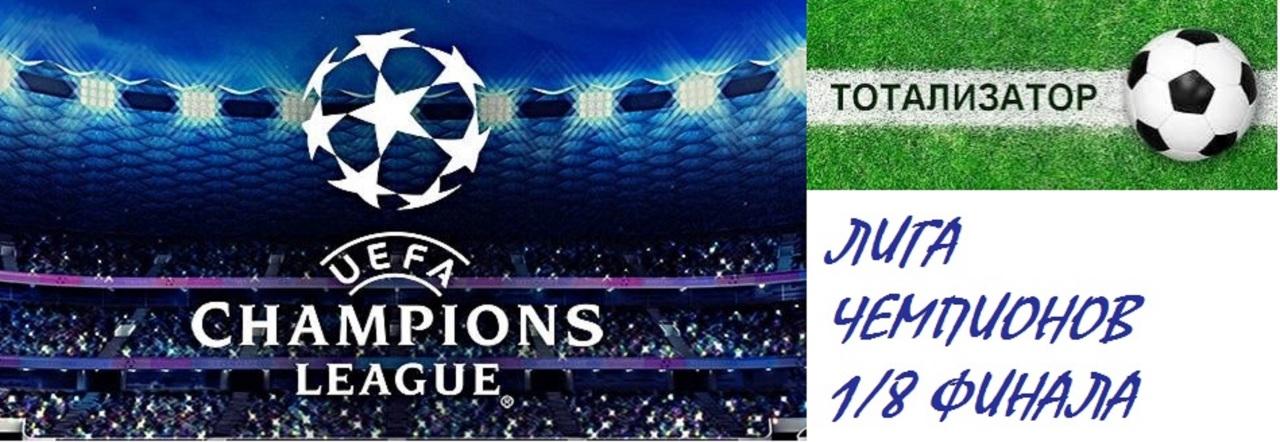 ТОТО. Лига Чемпионов 1/8 финала. Ответные матчи