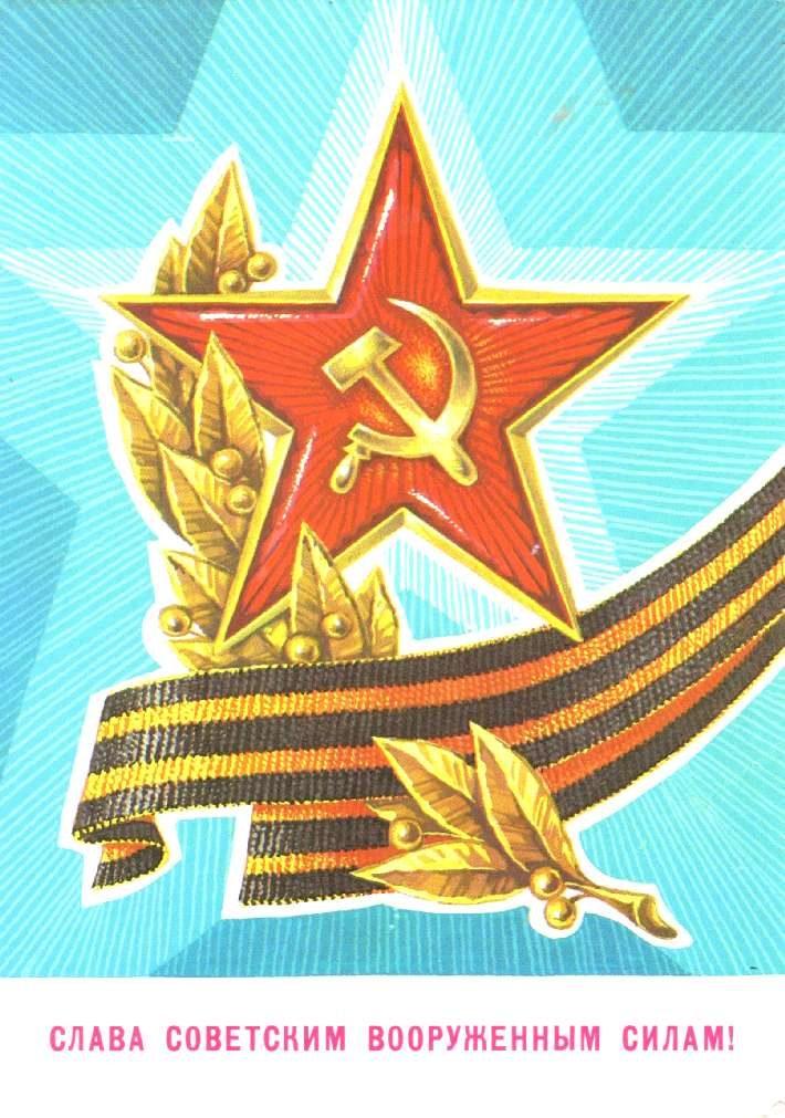 Анекдоты, открытки поздравить с днем армии