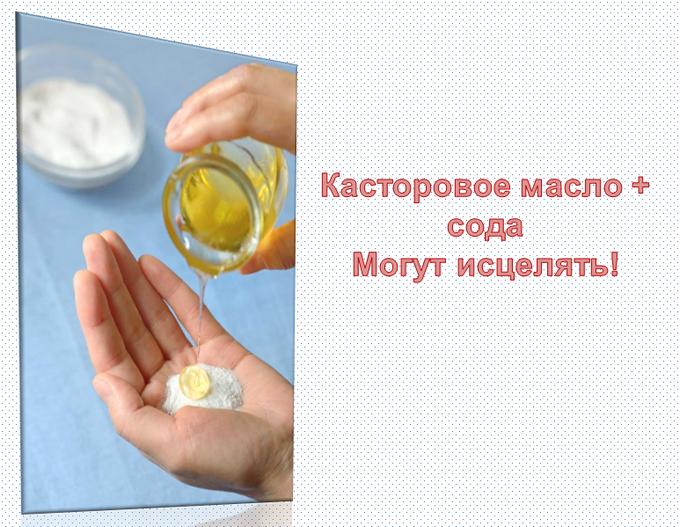 Сода и касторовое масло: 18 …