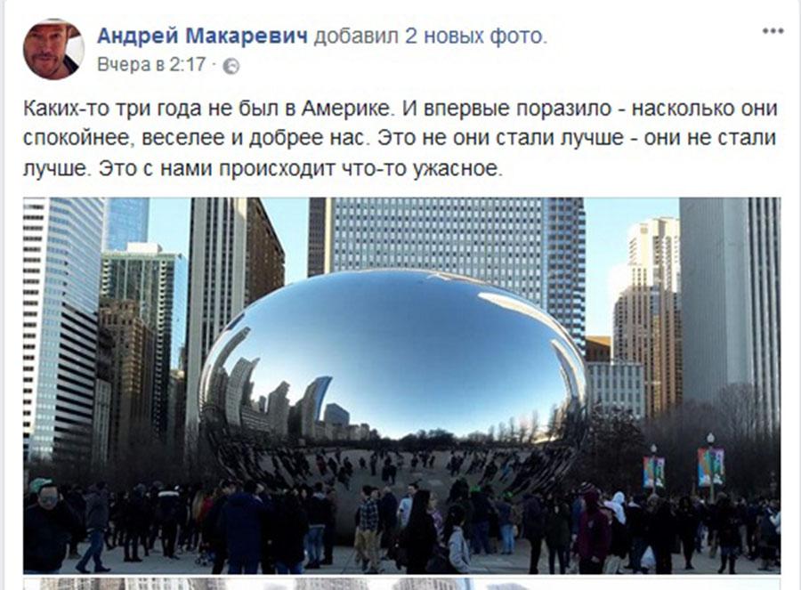 Макаревич обозвал россиян злобными дебилами -вот же гнида!
