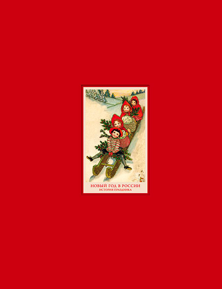 Как отмечают Рождество и Новый год в разных странах: 5 увлекательных книг Стиль жизни