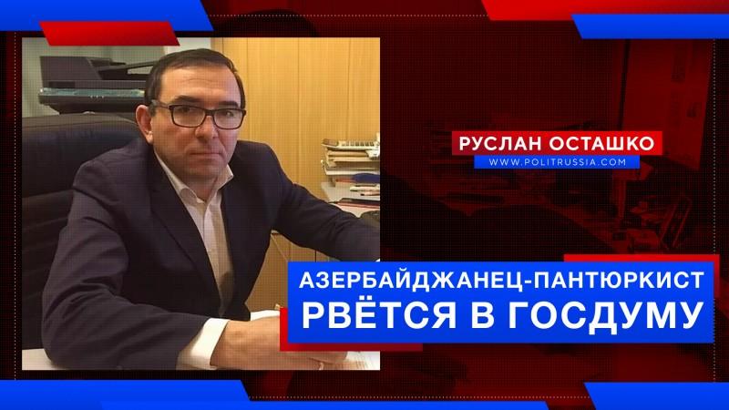 Азербайджанец-пантюркист рвётся в депутаты Госдумы России