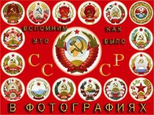 Большинство жителей старше 35 лет в 11 постсоветских республиках ностальгируют по СССР