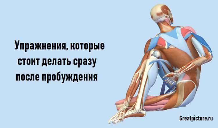 Упражнения, которые стоит делать сразу после пробуждения