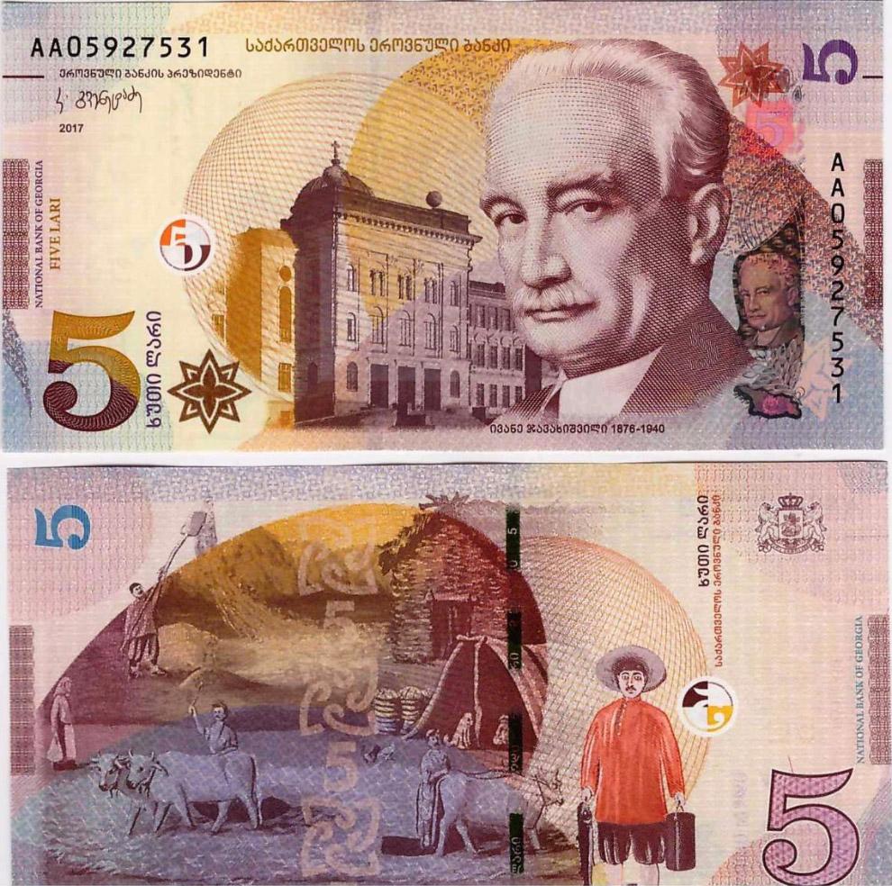 5 грузинских лари