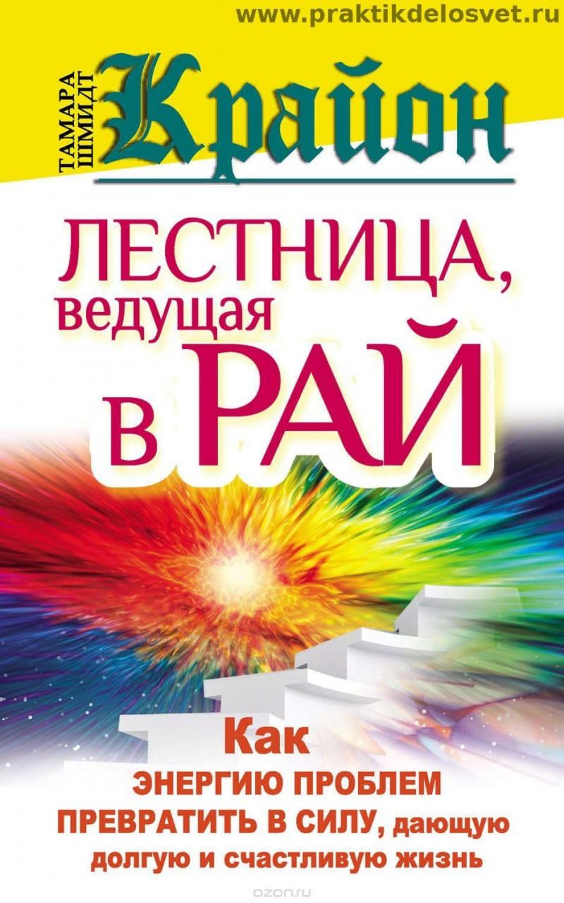Тамара Шмидт Крайон. Лестница, ведущая в Рай. Глава4. №3