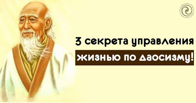 3 секрета управления жизнью …