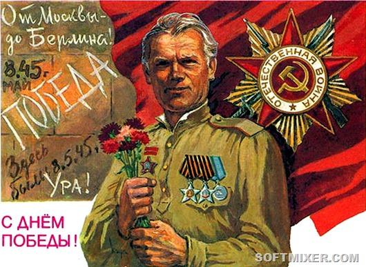 """Советские открытки """"С Днем Победы!"""""""