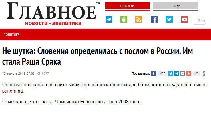Украинские СМИ поверили в шутку о назначении Раши Сраки послом в Россию