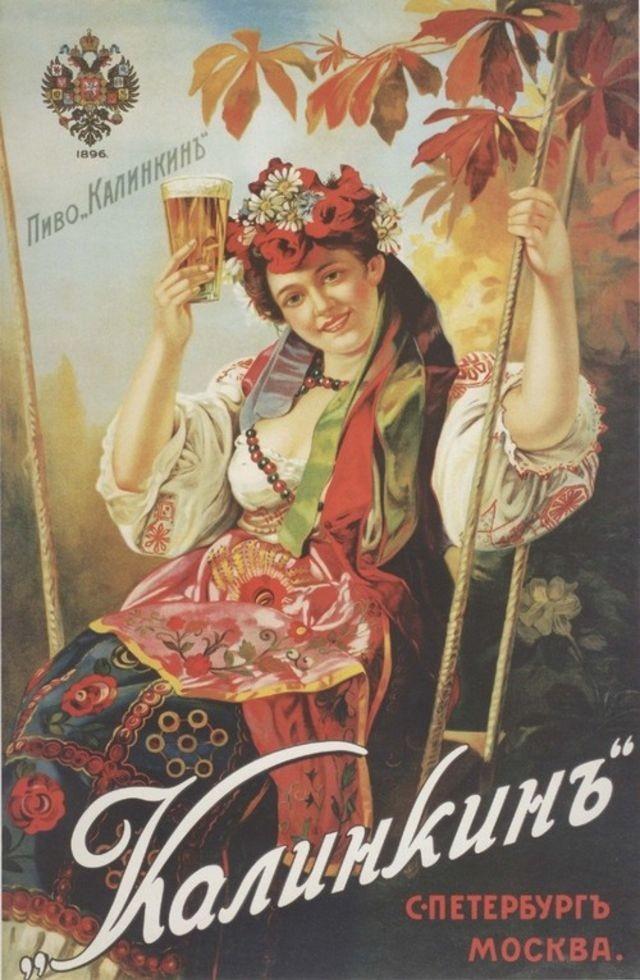 Теплое крафтовое ретро: как 100 лет назад в России пиво рекламировали