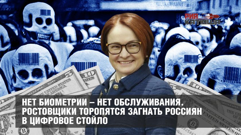 Нет биометрии – нет обслуживания. Ростовщики торопятся загнать россиян в цифровое стойло