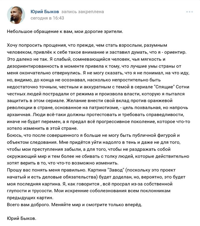 Режиссер сериала «Спящие» Юр…