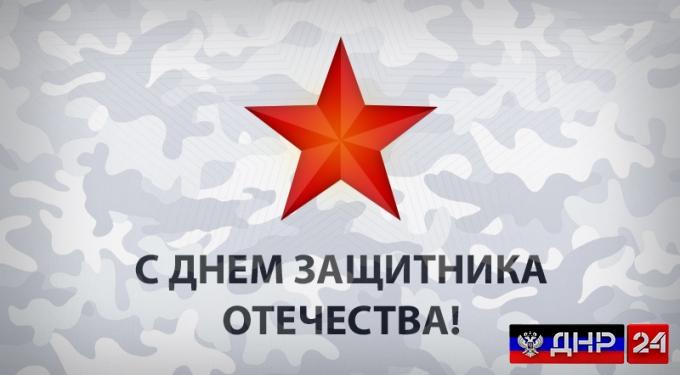 """Редакция """"ДНР24"""" поздравляет всех с Днем Защитника Отечества"""