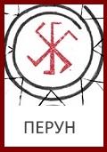 Гороскоп Славянских Богов | Журнал Ярмарки Мастеров
