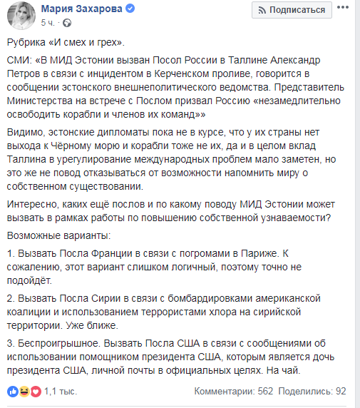 "Мария Захарова затроллила МИД Эстонии"""