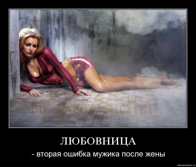 Смешные картинки про мужиков жен и любовниц