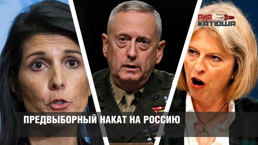 Предвыборный накат на Россию