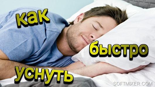 Как научиться засыпать в течение одной минуты? здоровье,советы,сон