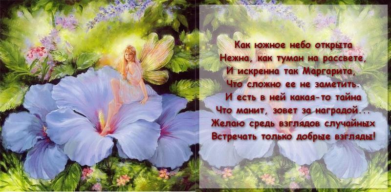 Краткие поздравления с днем ангела в стихах как помним
