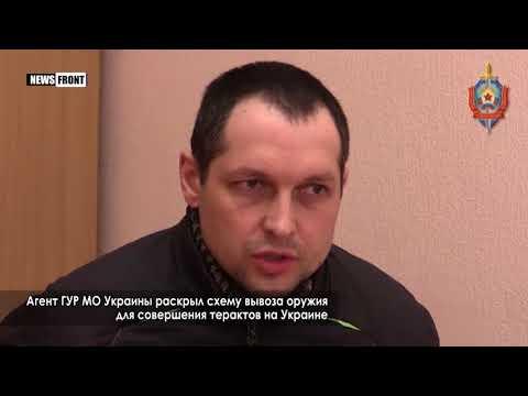 Агент ГУР МО Украины раскрыл схему вывоза оружия для совершения терактов на Украине