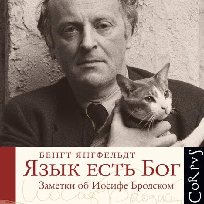 5 книг об Иосифе Бродском, н…