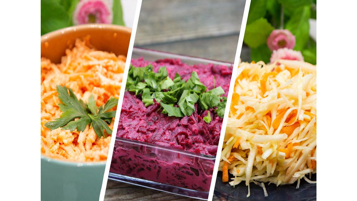 3 легких и простых салата на каждый день