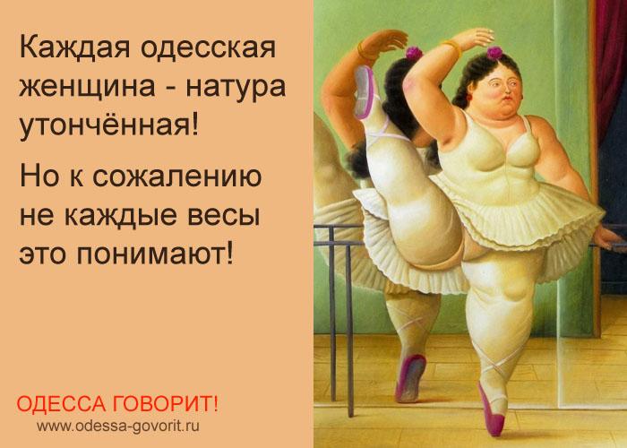 Смешные одесские картинки