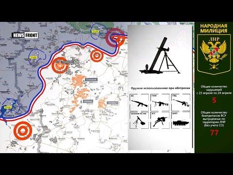 ЛНР: карта обстрелов со стороны ВСУ. 24 апреля 2017