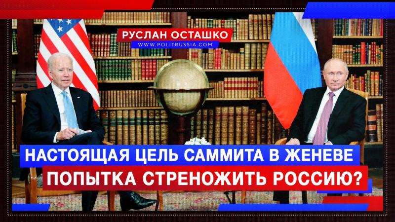 Настоящая цель саммита в Женеве – попытка стреножить Россию? Байден,НАТО,Путин,США