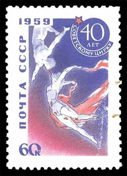 «Голубая гимнастка» коллекции, марки, почта россии, почта рсфср, почта ссср, филателия