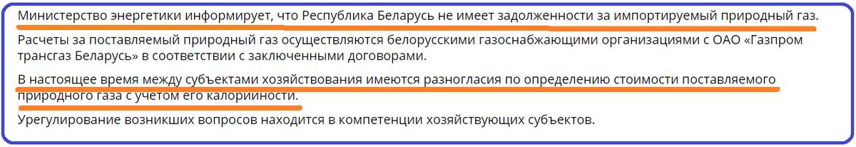 Источник: https://minenergo.gov.by/k-voprosu-o-raschetah-za-importiruemyj-prirodnyj-gaz/