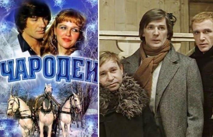 Герои «Чародеев» 35 лет спустя: Как сложились судьбы актеров