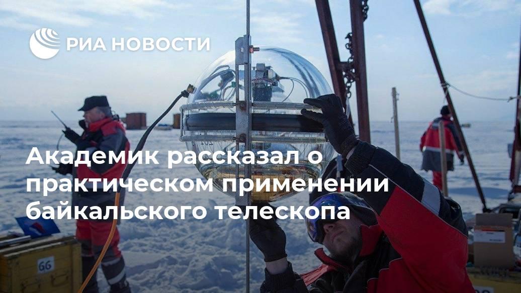 Академик рассказал о практическом применении байкальского телескопа