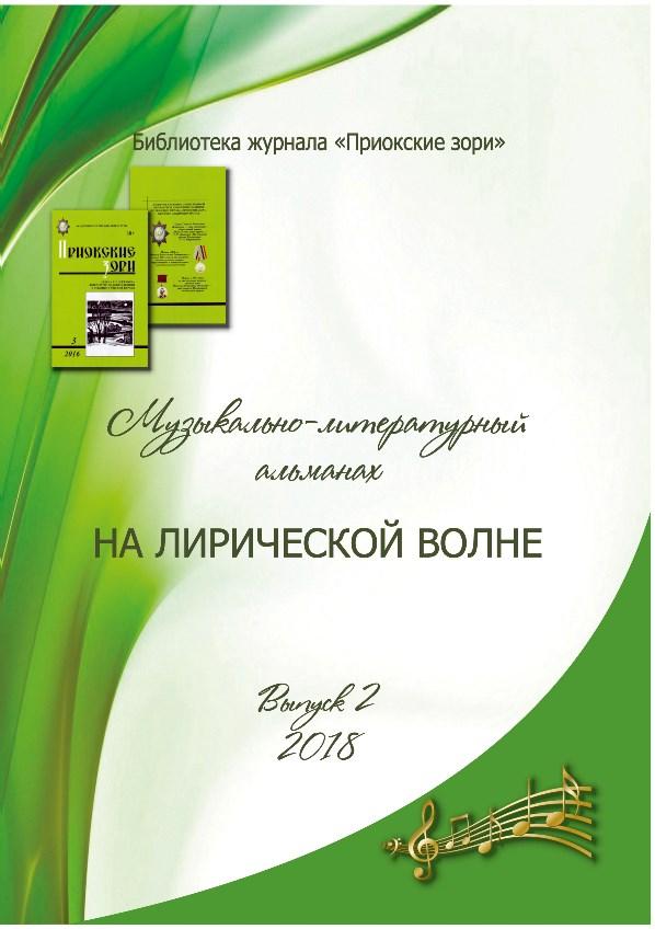 Концерт-презентация 2-го номера альманаха «НА ЛИРИЧЕСКОЙ ВОЛНЕ»  (Яков Шафран)