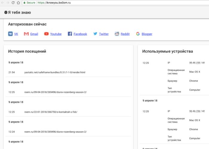 Как выглядит одна из страниц ресурса хакера.