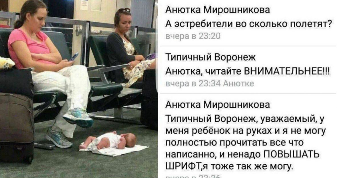 «Я мать! А ты капец кароче меня достал…»  15 фото о матерях, за которых немного так стыдно…