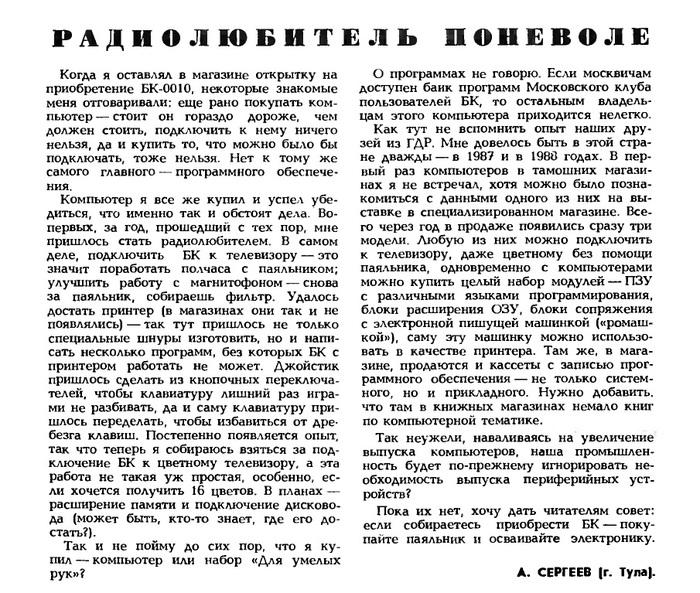 Комментарий тридцатилетней давности Long time ago, Компьютер в СССР, Наука и жизнь