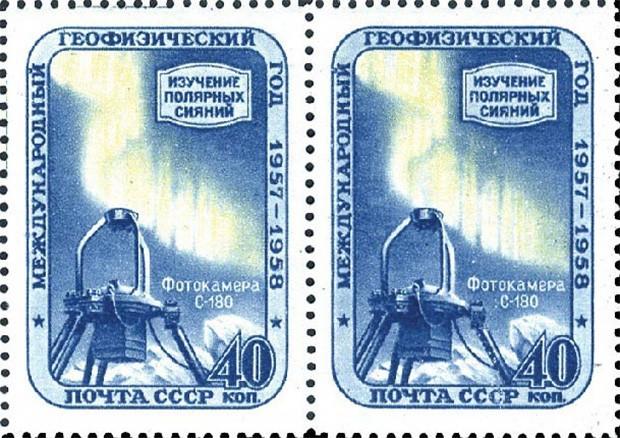 «Изучение полярных сияний» коллекции, марки, почта россии, почта рсфср, почта ссср, филателия