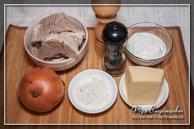 Отварная говядина с сыром