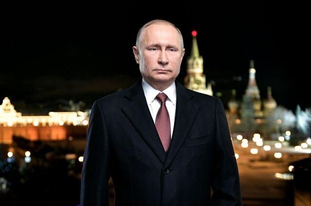 Путин в новогоднем обращении призвал россиян быть добрее друг к другу