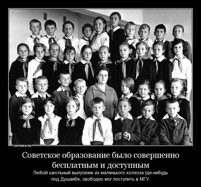 В СССР образование было бесплатным?