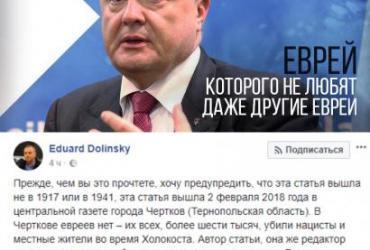 Это не 1941-й, это 2018-й год: антисемитский скандал на Западной Украине