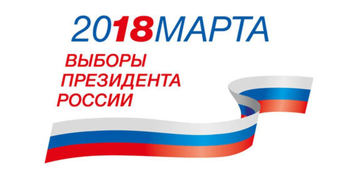 Логотип выборов президента в России подозрительно похож на одну из работ фотостока
