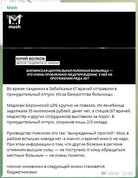 """""""Остальные болезни отменили?"""": Врачей Забайкалья лишили работы и денег из-за долгов больницы россия"""