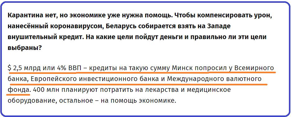 Источник: https://belsat.eu/ru/programs/minsk-prosit-kredit-na-borbu-s-epidemiej/