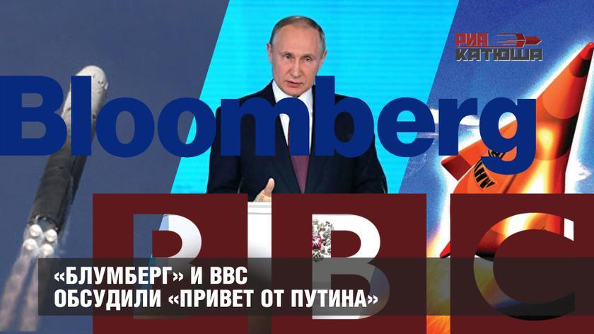 «Блумберг» и ВВС обсудили «Привет от Путина»